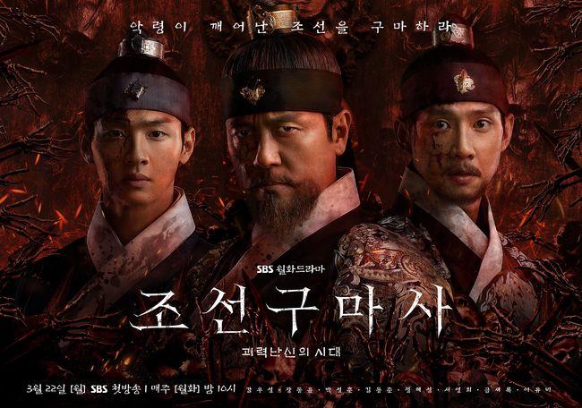 """Read more about the article """"Joseon Exorcist"""" é cancelado pela SBS após 2 episódios"""