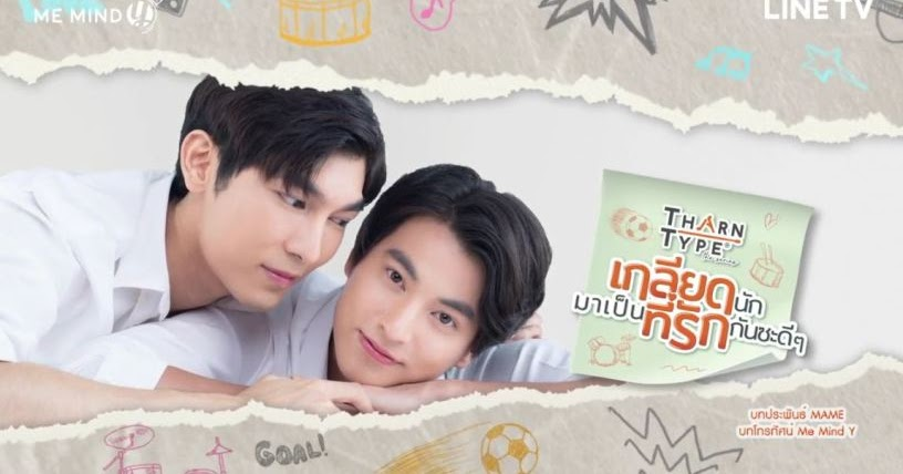 Read more about the article Boys Love: TharnType: The Series