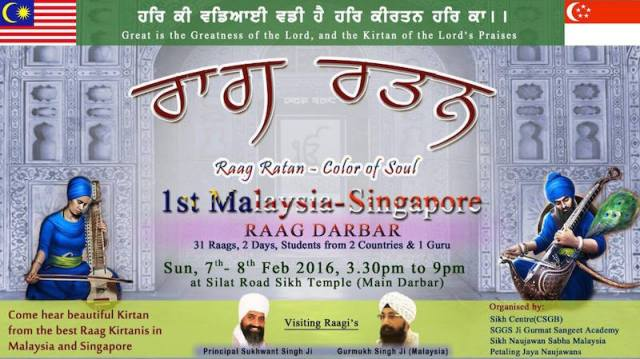 Poster prepared for the first Malaysia-Singapore Raag Darbar to be held at the Gurdwara Sahib Silat Road, Singapore, on 7-8 Feb 2016.