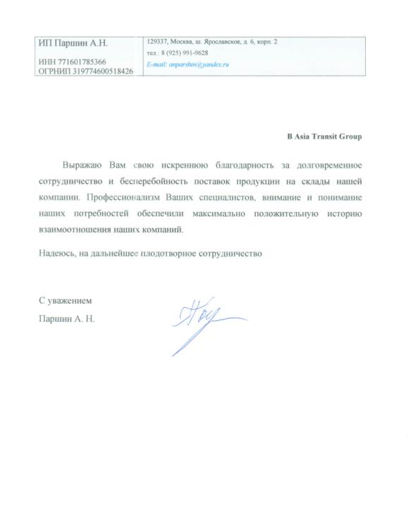 Благодарственное письмо в адрес Asia Transit Group от ИП Паршин за бесперебойность поставок грузов из Китая
