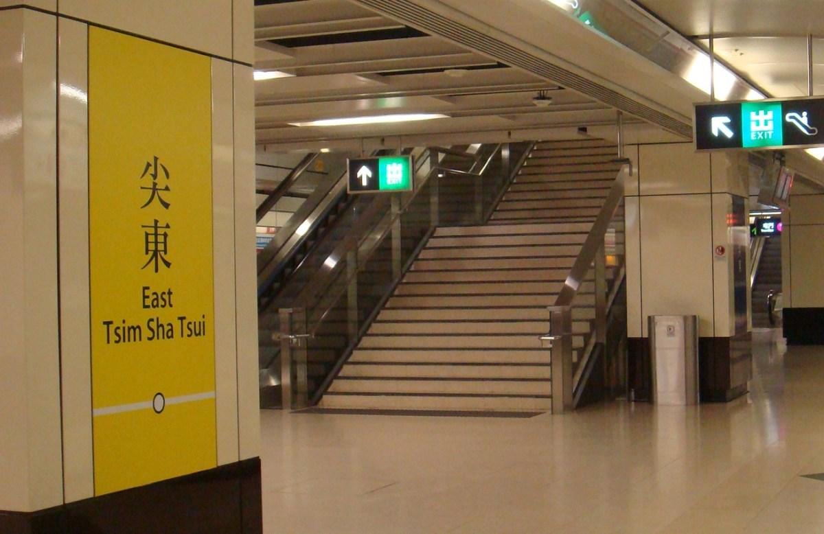 East Tsim Sha Tsui Station. Photo: Wikimedia Commons