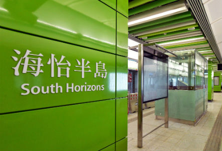 South Horizons Station Photo: MTR