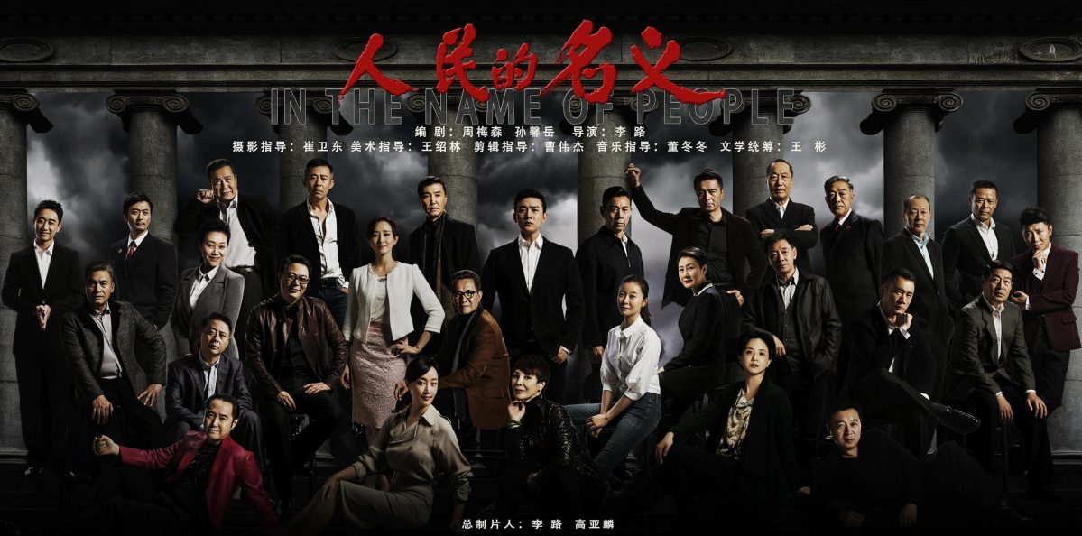 The poster of the anti-corruption TV drama, In the Name of People. Photo via Weibo