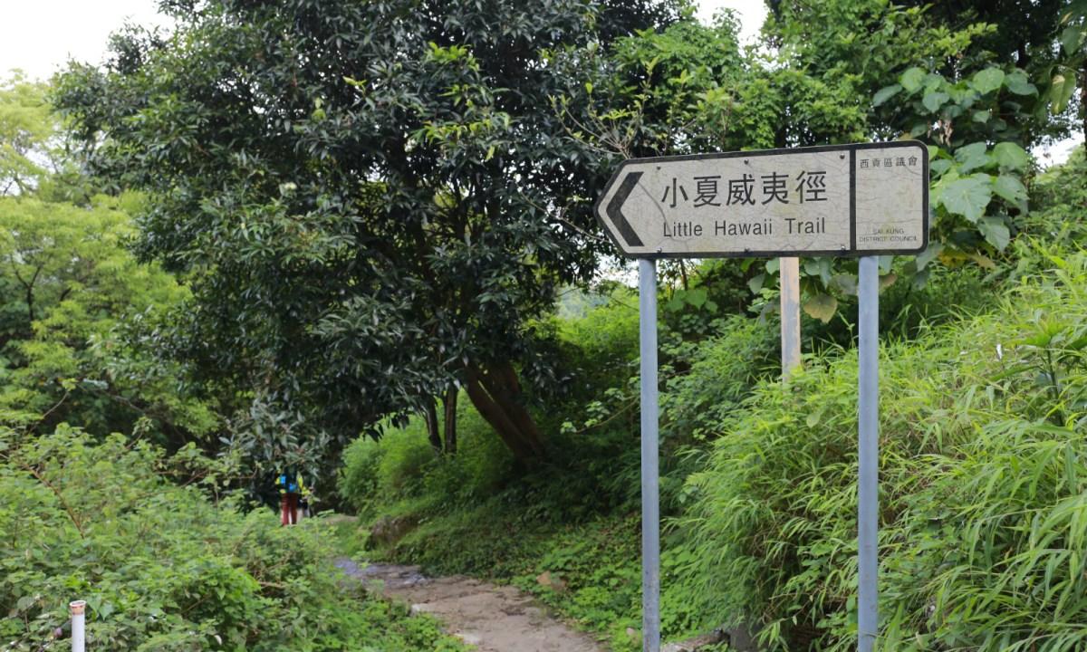 Little Hawaii Trail, Tseung Kwan O. Photo: Asia Times