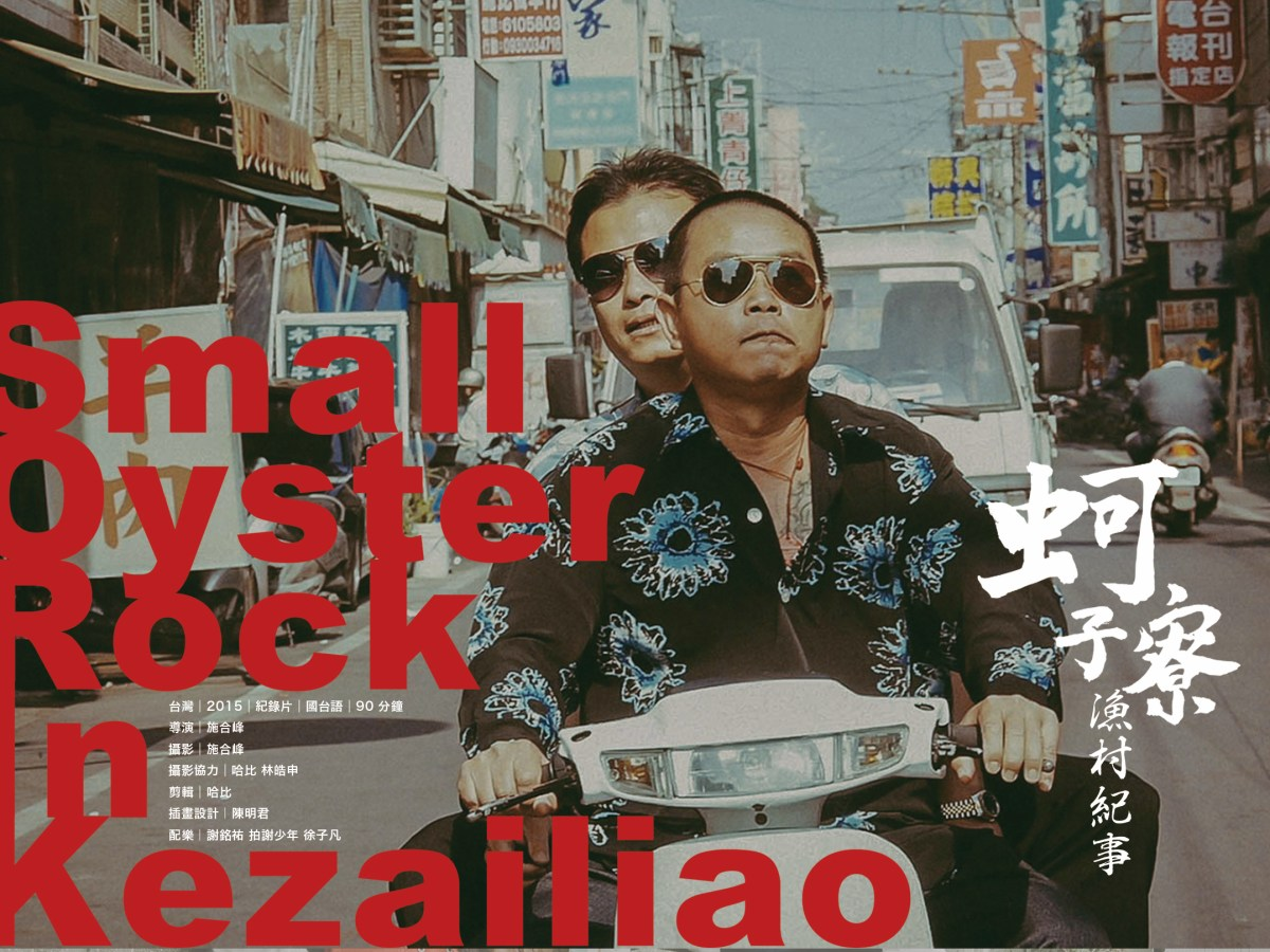 DVD poster of Small Oyster Rock in Kezailiao. Photo: Shih Ho-feng