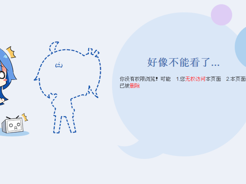 Page Not Found on Bilibili. Photo: Bilibili