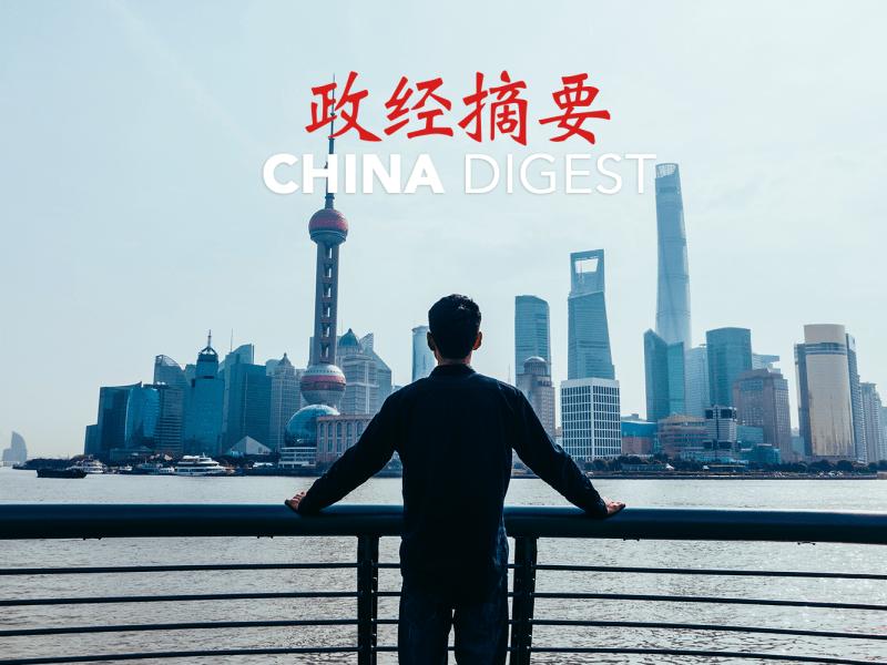 China Digest 14