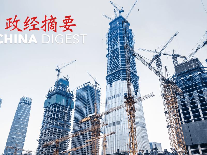 China Digest 16