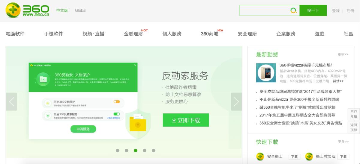 Website of China's Qihoo 360. Photo: Qihoo 360
