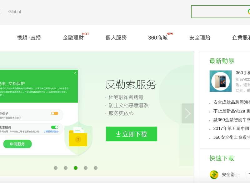 Website of China's Qihoo 360. Photo: Qihoo 360