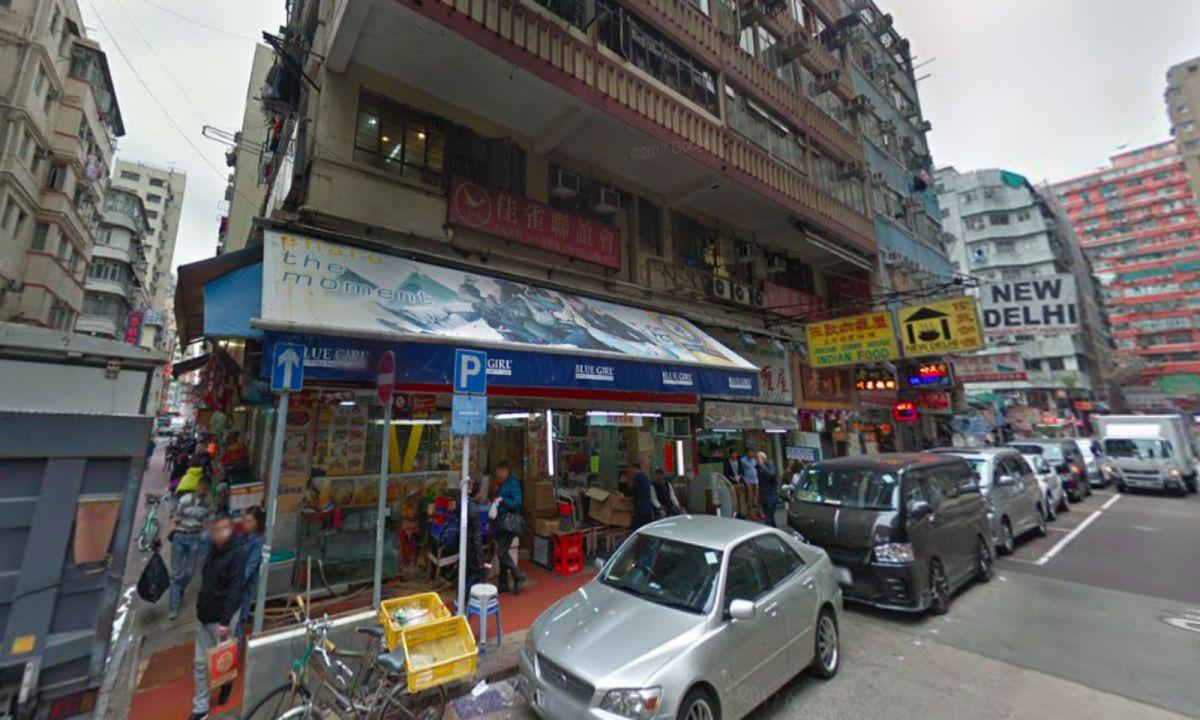Yau Ma Tei, Kowloon Photo: Google Maps