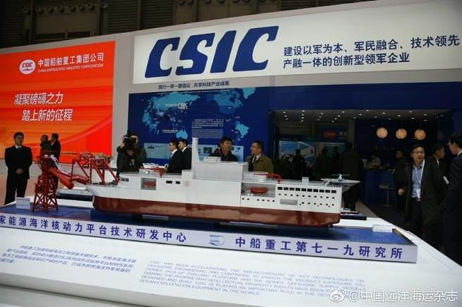 A model of nuclear-powered patrol ship is on display at the 2017 China Maritime Expo. Photo: CSIC