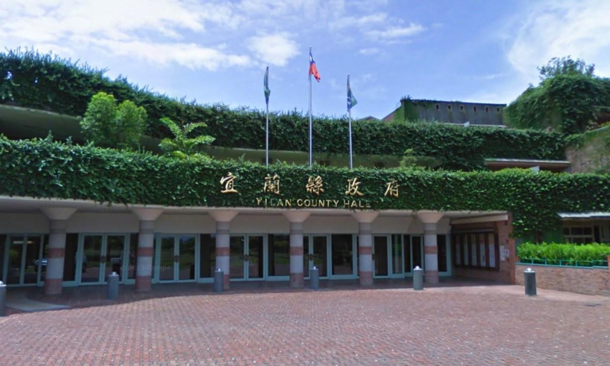 Yilan County government hall. Photo: Google Maps