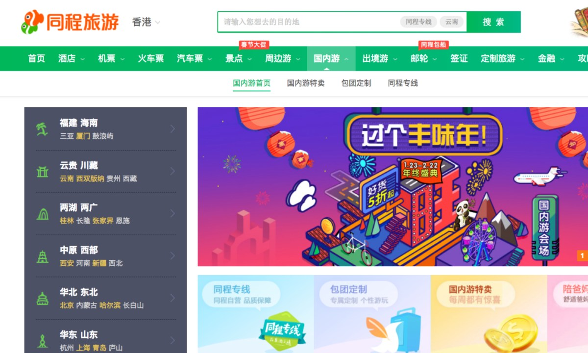 Tencent plans to spin off LY.com, a travel website, this year. Photo: LY.com