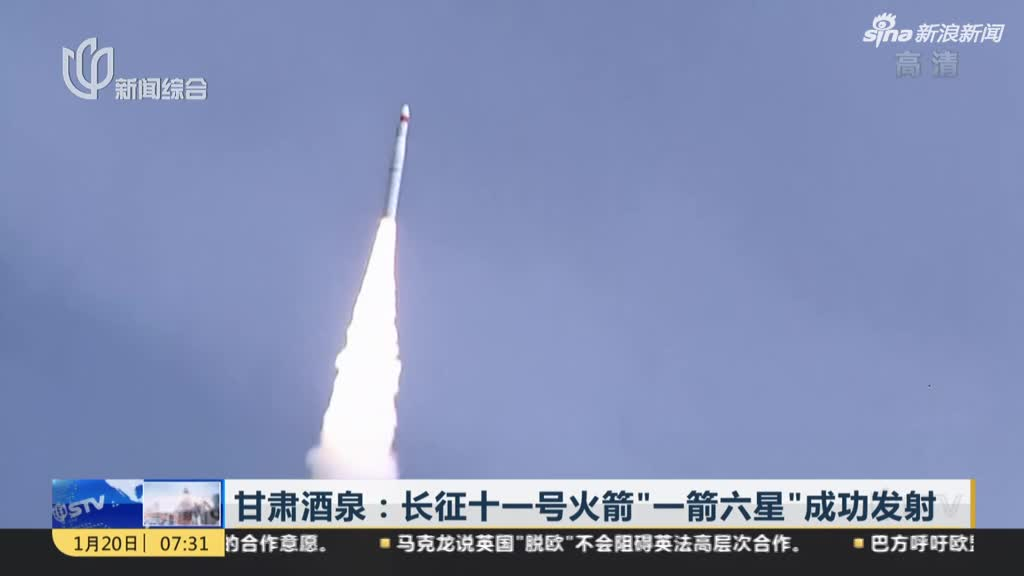 The nimble, mid-sized Long March 11 rocket series will be used for China's first offshore launch. Photo: Sina via SMG