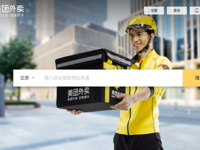 Screen shot of the homepage of Meituan.com's food delivery service.