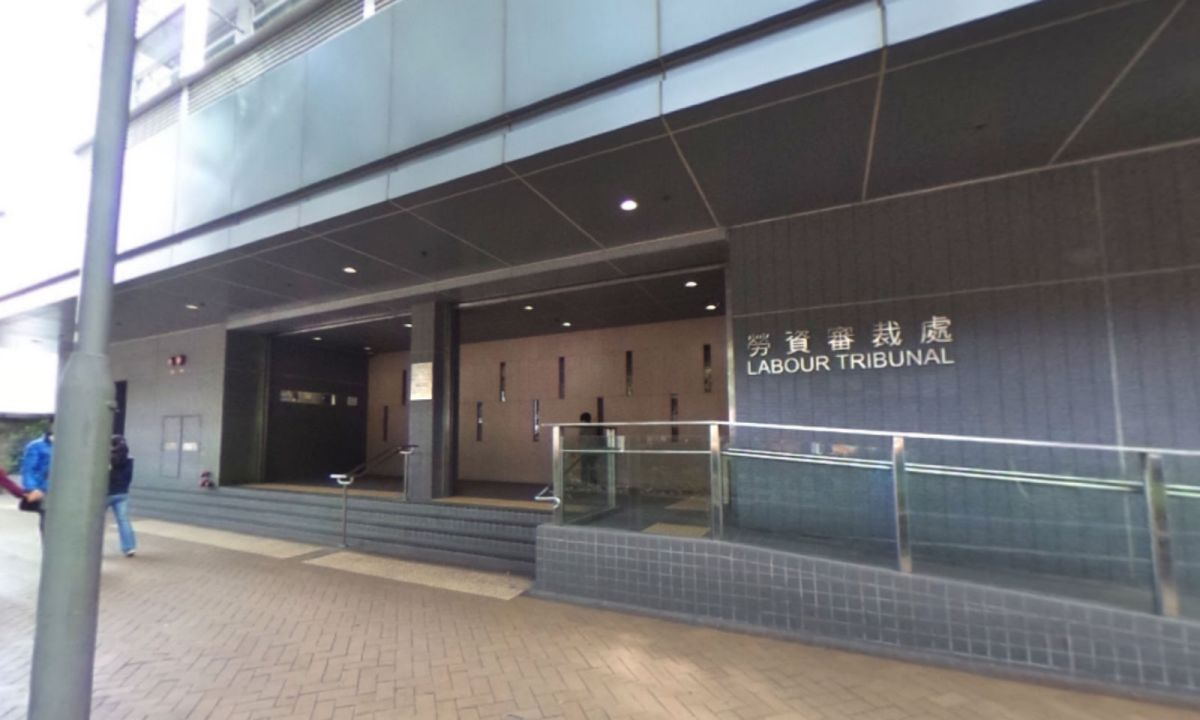 The Labor Tribunal in Hong Kong. Photo: Google Maps