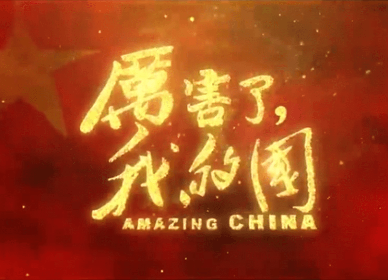 Amazing China is a propaganda film that praises the nation's 'innovative breakthroughs' during the five years under Xi Jinping. Photo: Handout