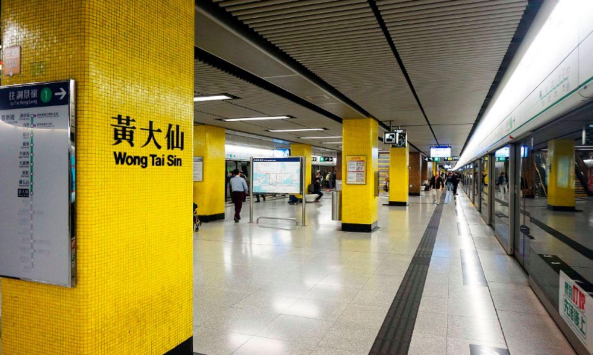 Wong Tai Sin Station in Kowloon Photo: Wikipedia, Qwer132477