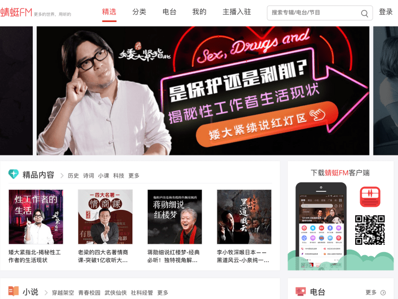 The homepage of Qingting FM, a Shanghai-based online radio service provider.