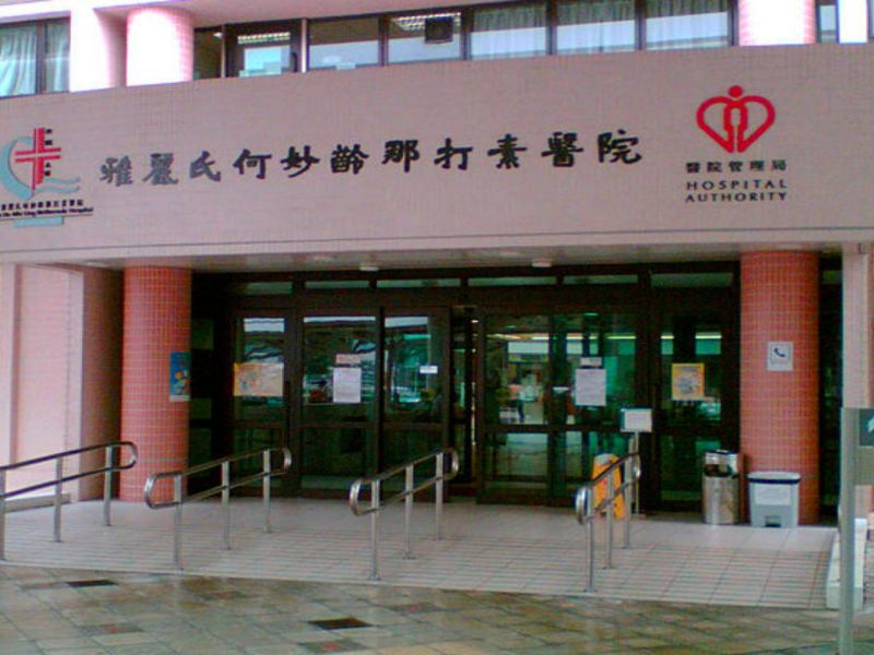 The Alice Ho Miu Ling Nethersole Hospital in Tai Po in the New Territories. Photo: Wikipedia Commons