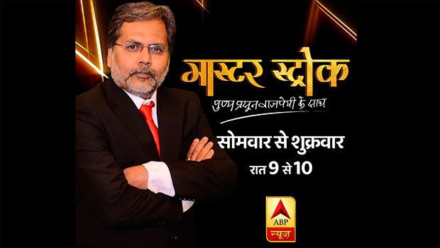 Punya Prasoon Bajpai on his former show Masterstroke. Photo: YouTube