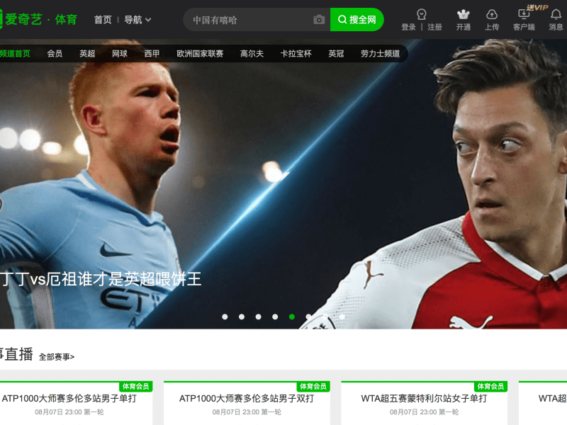 The homepage of iQiyi Sports, one of China's mainstream online video platform's sport channel.