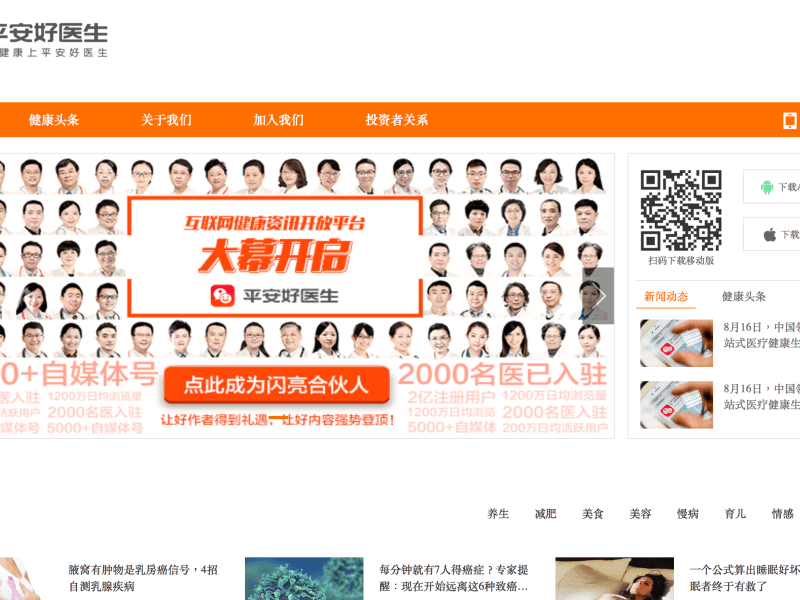 The homepage of Ping An Good Doctor, a Chinese online health consultation and management platform.