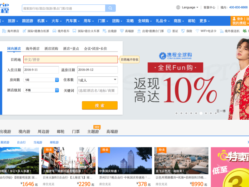 The homepage of Ctrip, one of China's major online travel service provider.