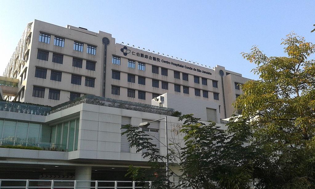 Macau's Conde S Januário Hospital. Photo: Wikimedia