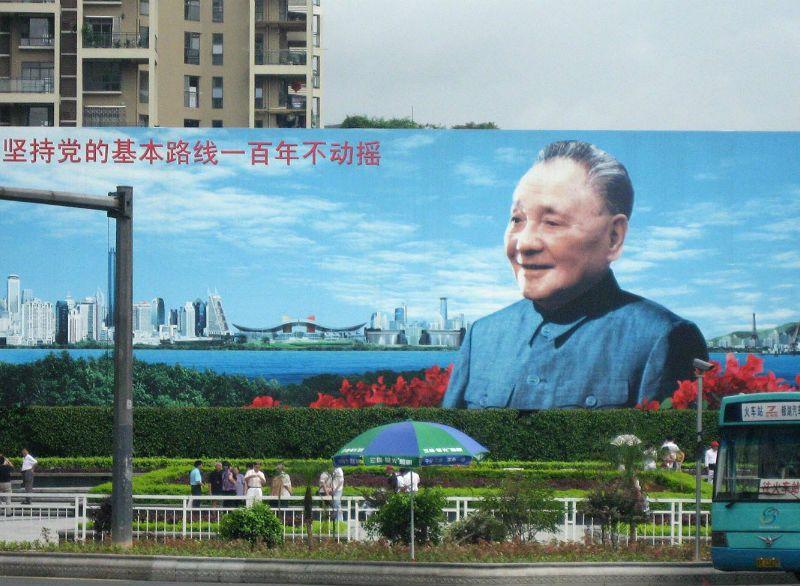 2007年,深圳荔枝公園入口處懸掛著鄧小平畫像。相片:Wikimedia Commons / Brücke-Osteuropa