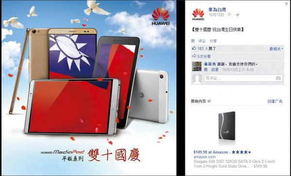 An ad posted on Huawei's Taiwan Facebook account displays a Taiwanese flag.  Photo: Facebook
