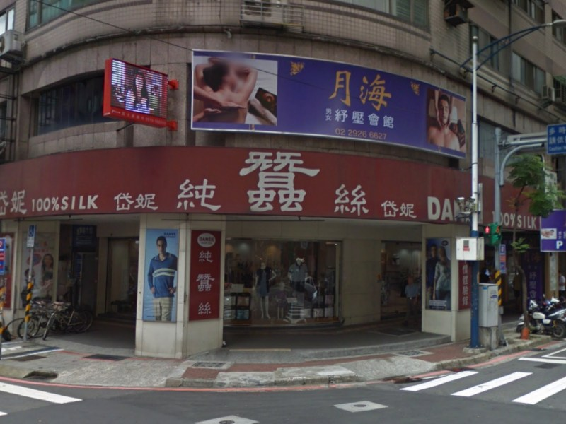 The alleged massage parlour operated on Zhongzheng Road in Yonghe District of New Taipei City. Photo: Google Maps