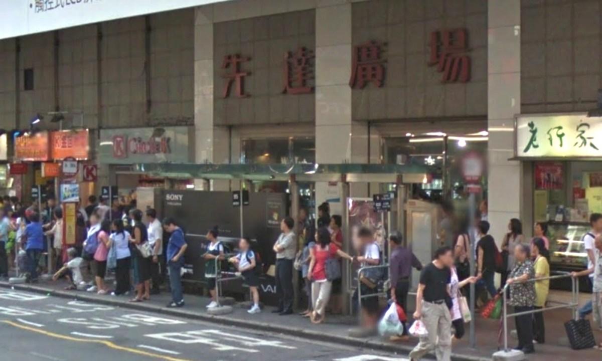 Sin Tat Plaza, Mongkok Photo: Google Maps