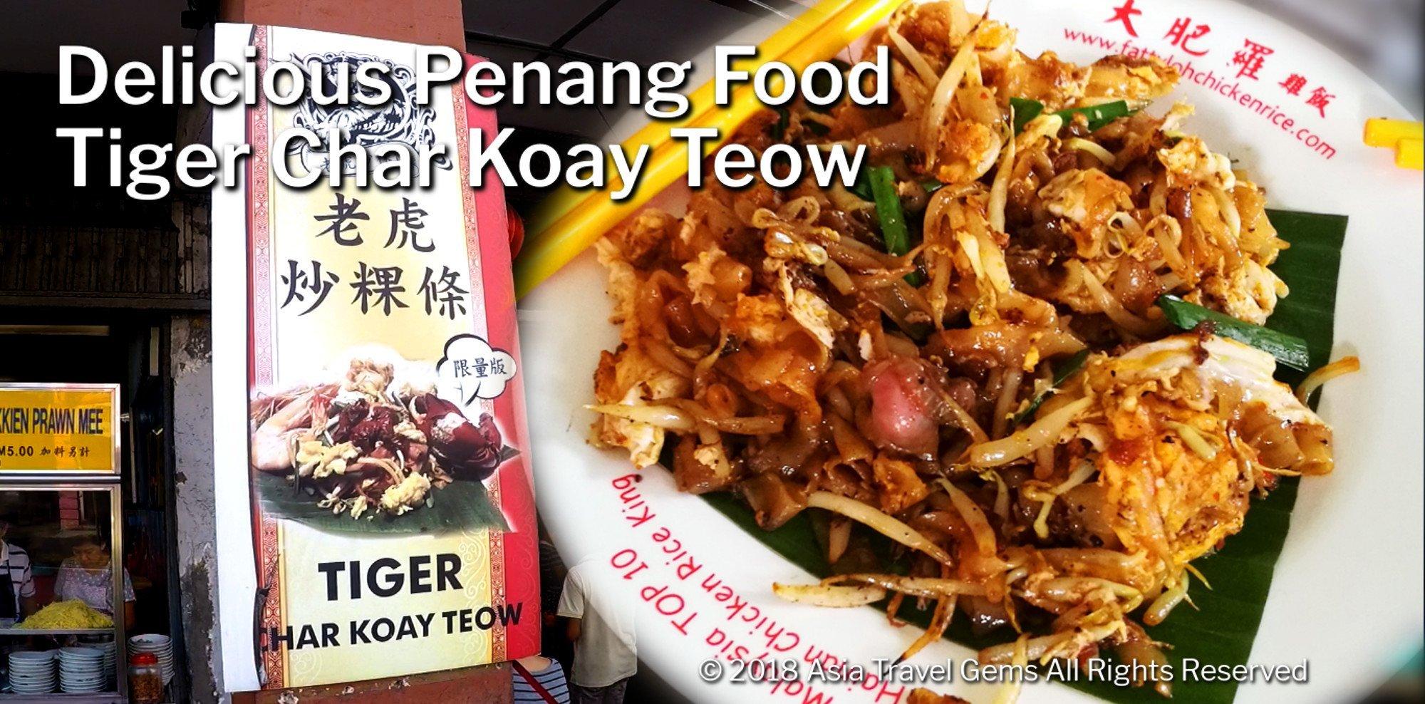 Penang Food - Tiger Char Koay Teow - header