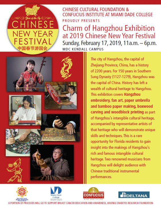 Charm of Hangzhou Exhibition at 2019 Chinese New Year Festival