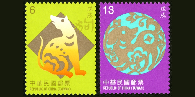 Year of Dog stamps - Taiwan