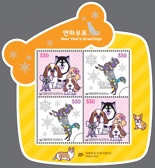 Year of Dog stamps - Korea