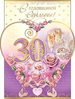 Открытки с юбилеем свадьбы 30 лет