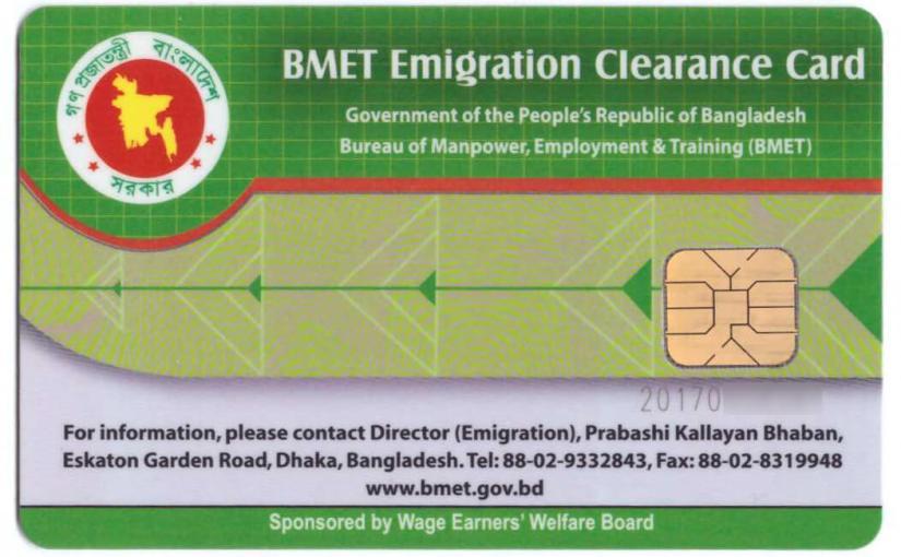 Emigration Clearance এবং স্মার্টকার্ড নেয়া