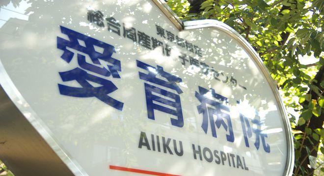 産婦人科病院