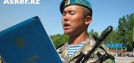 присяга армия казахстана