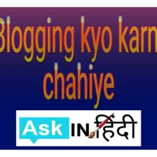blogging kyo karni chahiye