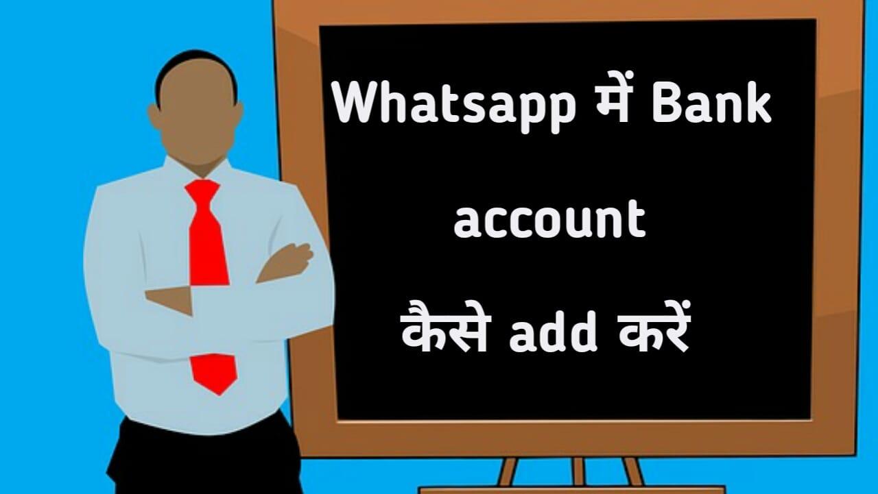 whatsapp par payment kaise bheje