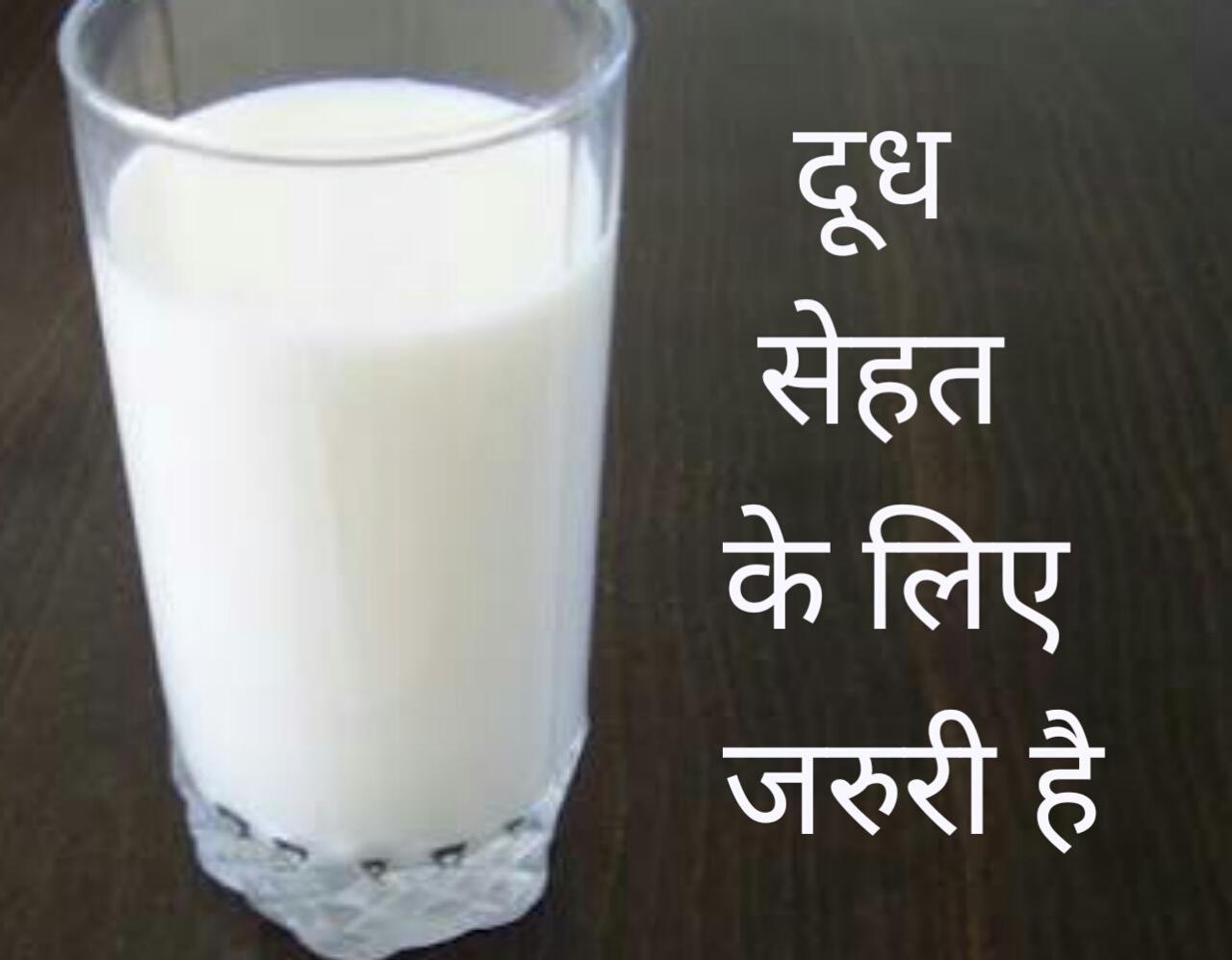 दूध क्यों जरूरी है