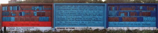 Мюриэль Руссо-Овчинникова - «Чтение - просто счастье»