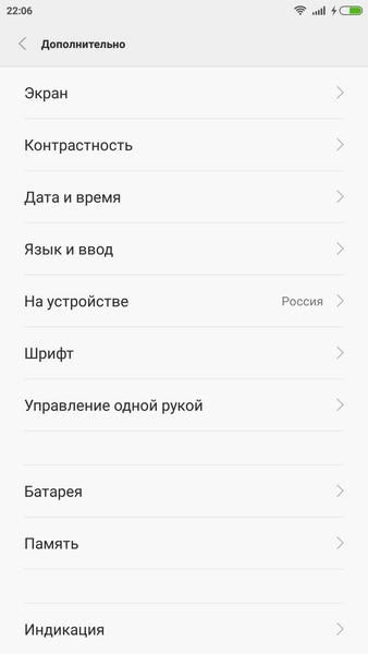 Xiaomi Mi4i - настройки 3