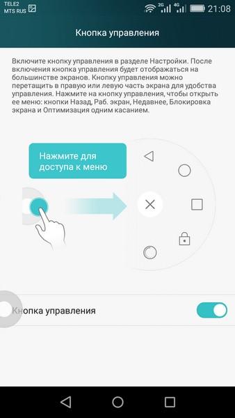 Huawei P8 Lite - Buttons 2