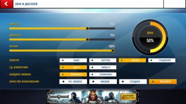 Lenovo ZUK Z1 - Asphalt 8 settings