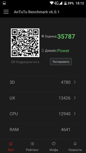 Ulefone Power - Test AnTuTu.